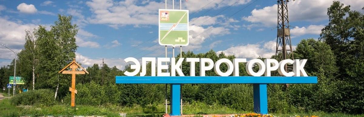 Электрогорск Юридическая консультация