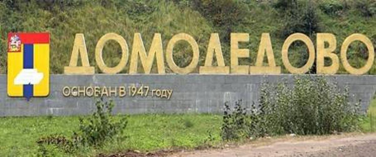 Домодедово Юридическая консультация