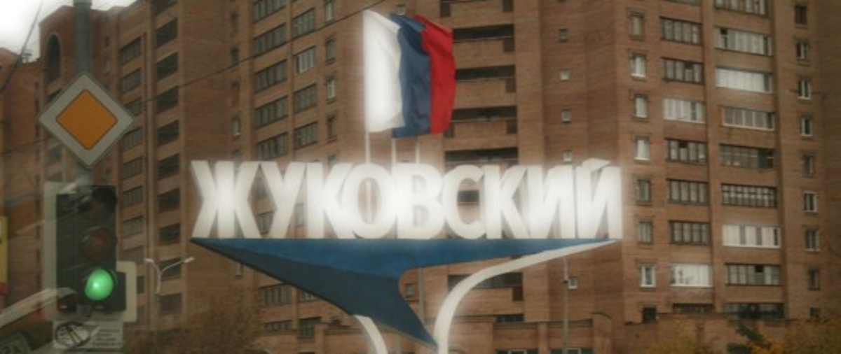 Жуковский юридическая консультация