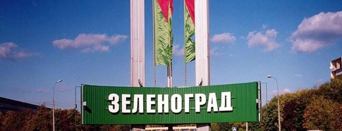 консультации юриста зеленоград