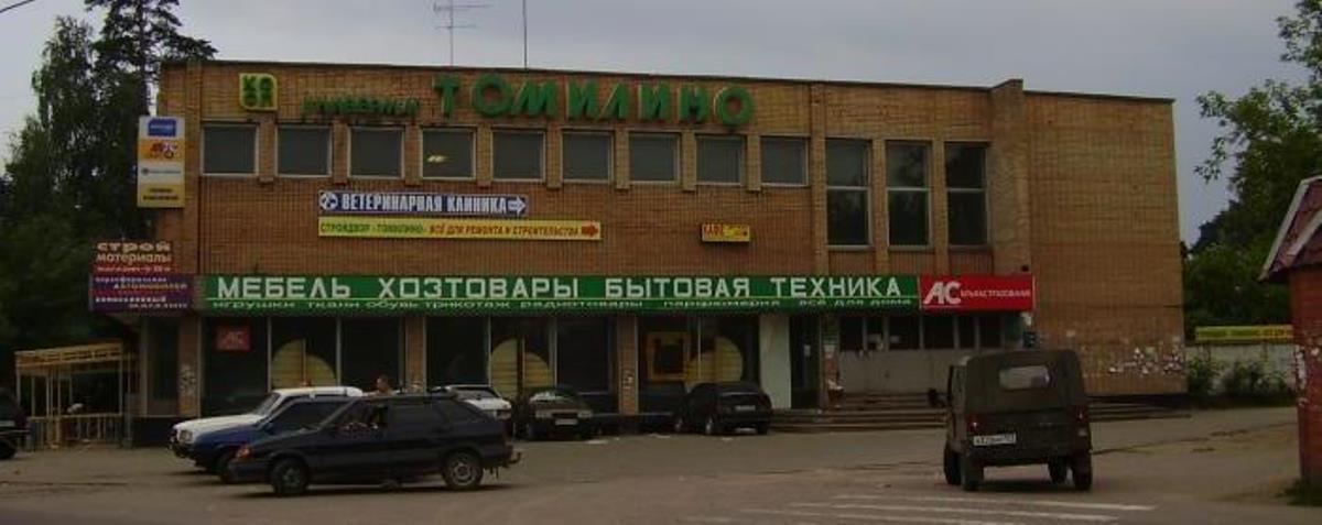 Томилино Юридическая консультация