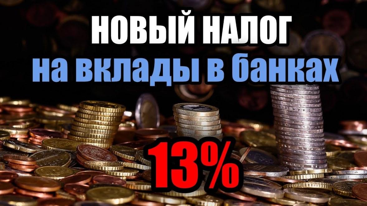 В РФ вводится 13-процентный налог на банковские вклады