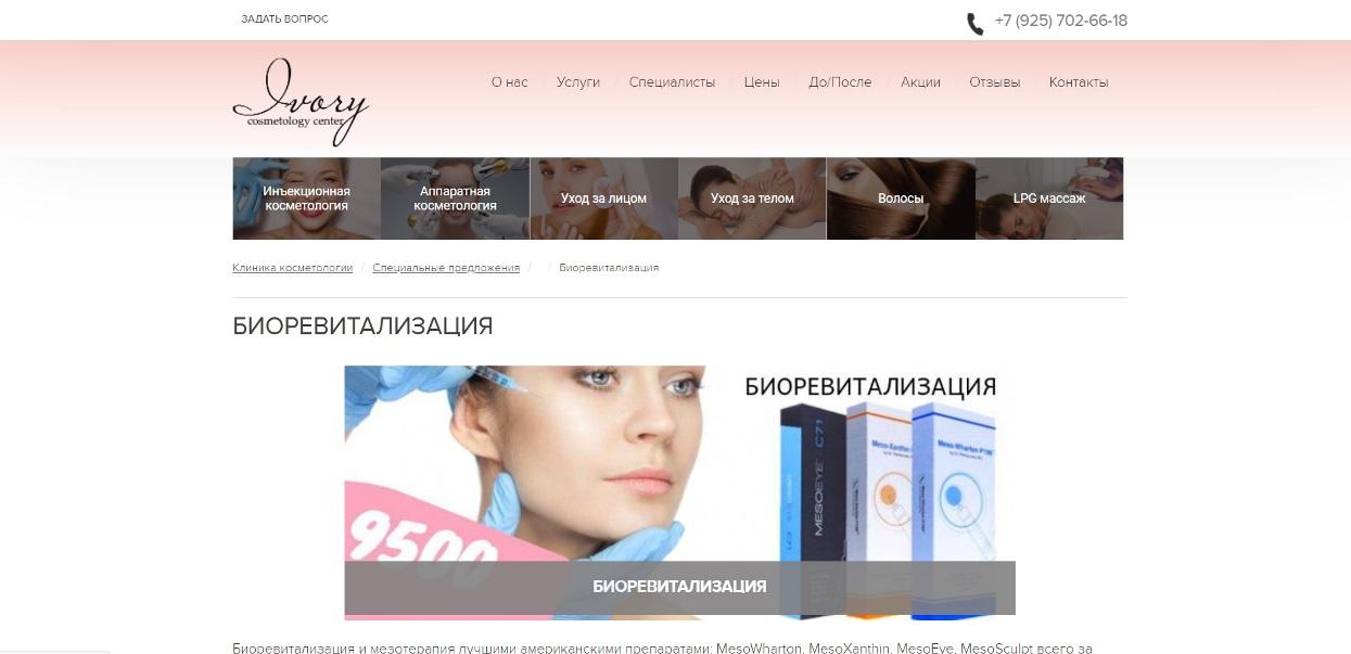 центр косметологии IVORY (ООО ЭстетКосмо, ООО Бьюти Мед) на Щукинской