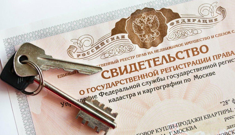 Верховный суд дал пояснения по документам для регистрации недвижимости